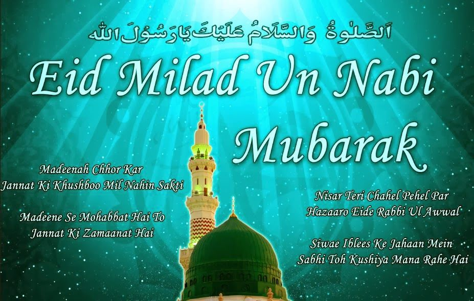 Image result for eid milad un nabi related glitter images