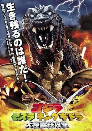 Godzilla, Mothra King Ghidorah: Giant Monsters All-Out Attack (2001)