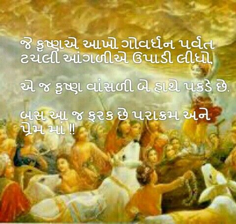 pin by rhp on quotes gujarati quotes amazing quotes good