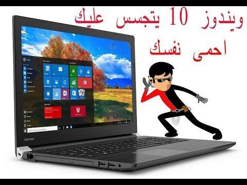 شرح الحماية من التجسس فى ويندوز 10 Youtube Windows 10 Windows 10 Things