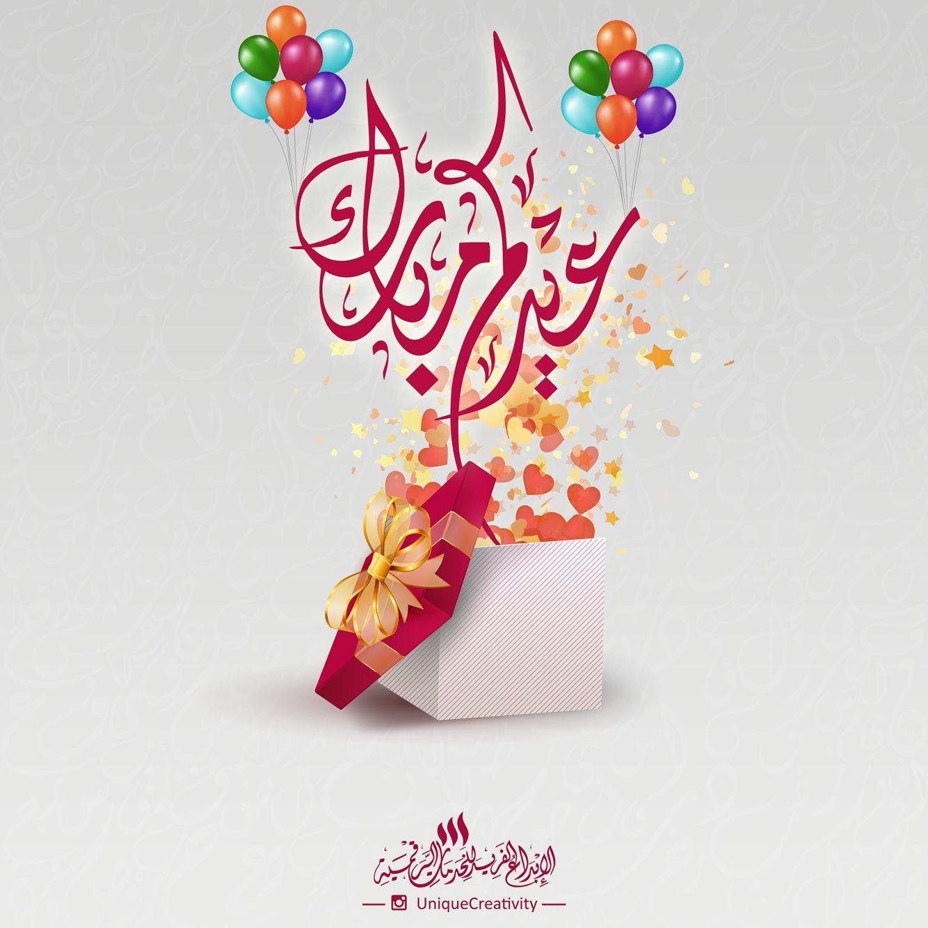 كل عام وأنتم بخير Happy Eid عيد عيد سعيد عيدكم مبارك عيد الاضحى عيد الحج يوم عرفة اسلاميات المصمم تصميم ت Cards Place Card Holders Place Cards