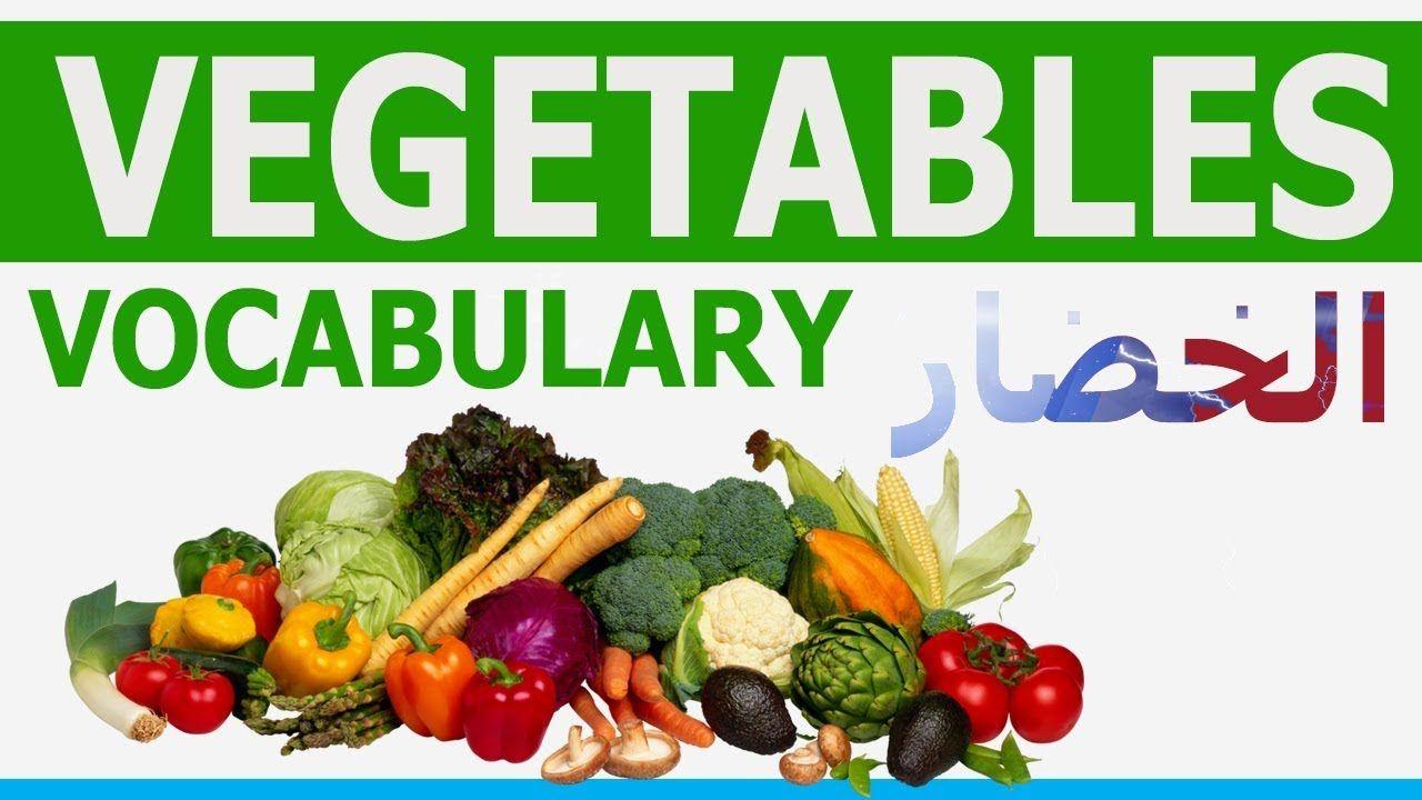 تعلم كلمات انجليزي Vegetables Vocabulary معاني الخضروات صوت وصورة عربي انجليزي Learn English Youtube Vegetables Vocabulary