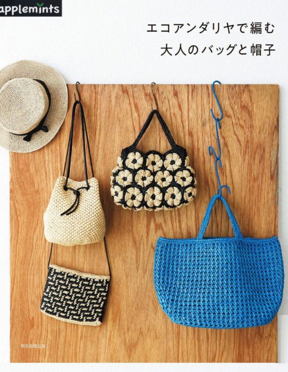 Gallery.ru / 10_Asahi Original - Eco Andaria Crochet Bags and H - Asahi Original - Eco Andaria Crochet Bags and Hats 2018 - nfyzbhbwzy