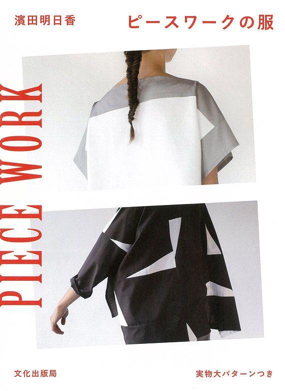 PIECE WORK by Asuka Hamada (Japanese craft book, Japanese sewing ...