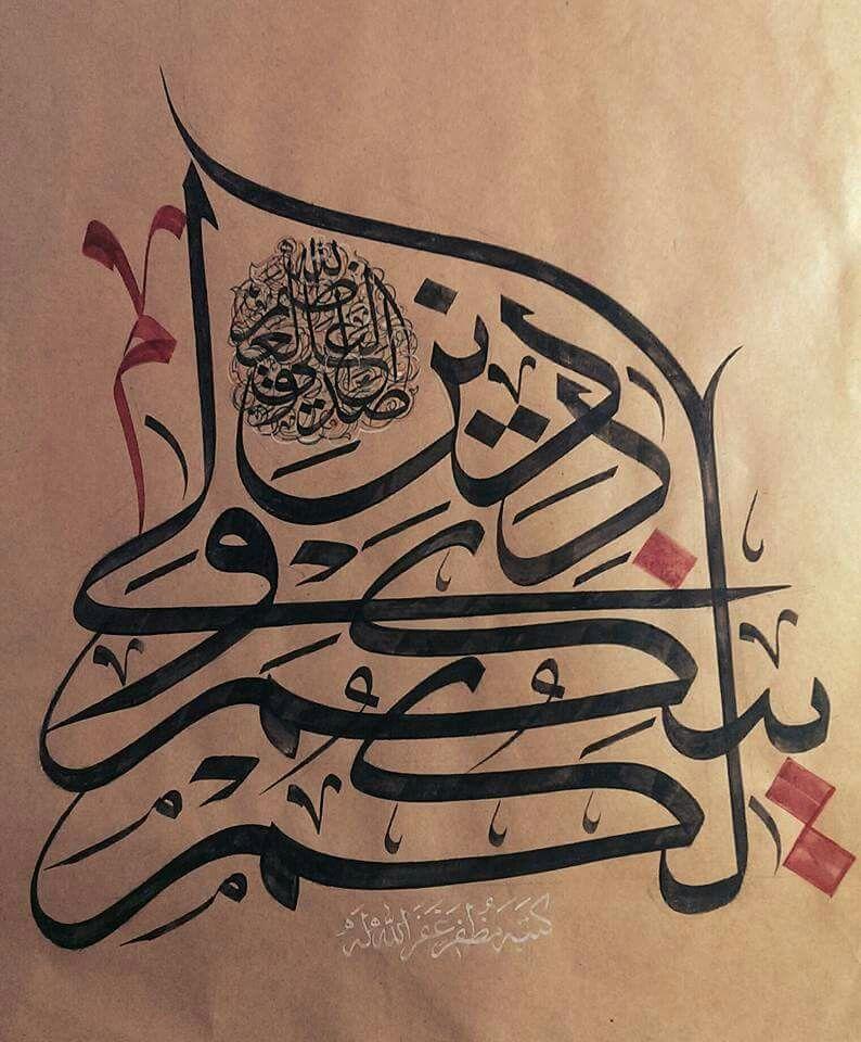 Pin By Ruby Khan On خطوط سورة الكافرون وإخلاص Islamic Art Islamic Calligraphy Art