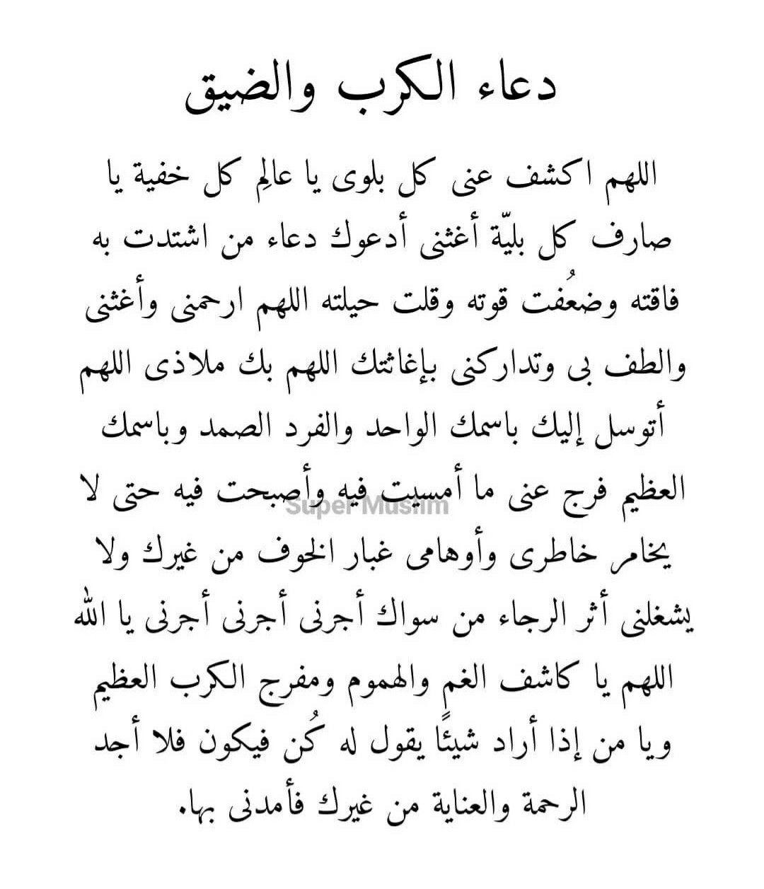 دعاء الكرب و الضيق Islamic Quotes Talking Quotes Quotes