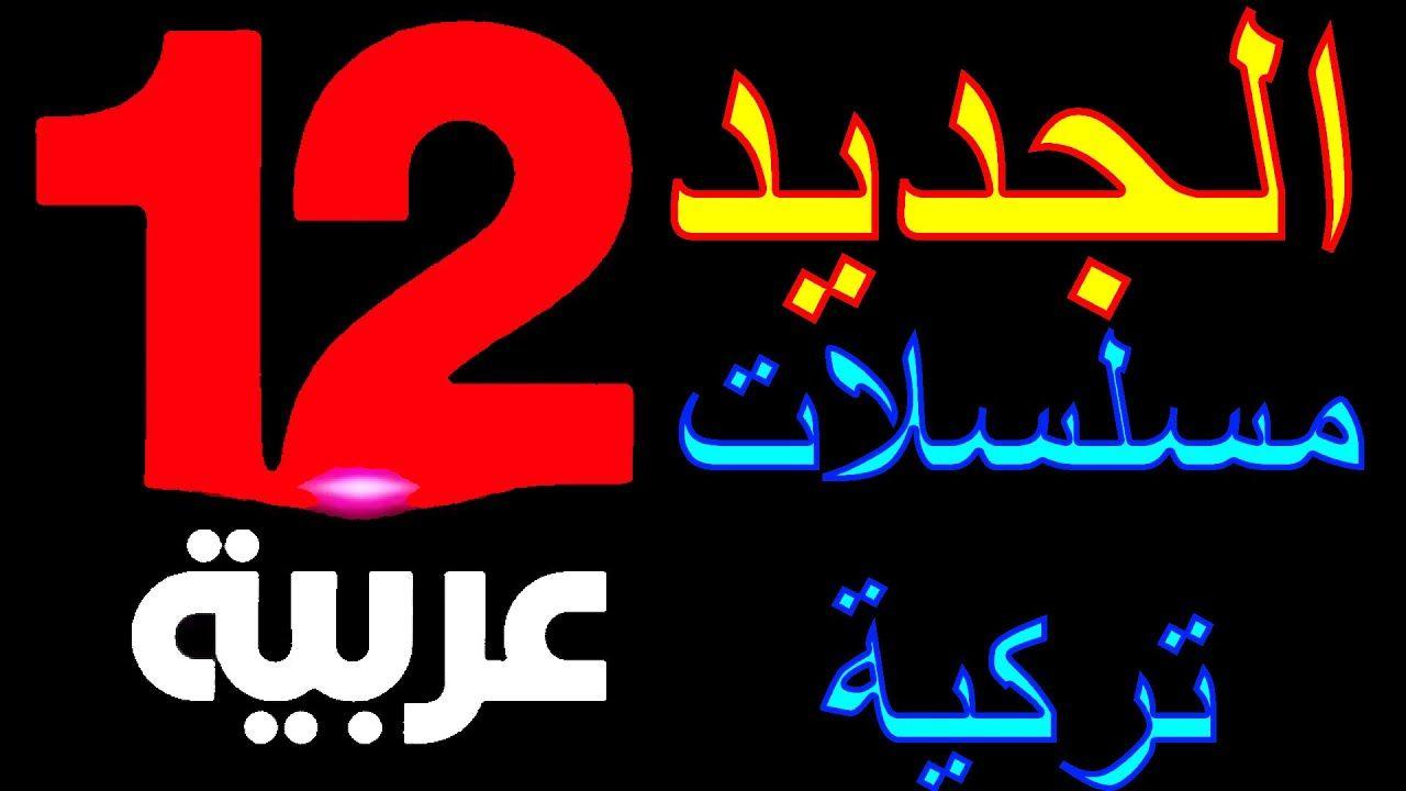 تردد قناة 12 عربية الجديد على النايل سات قناة توليف العربية 2020 Neon Signs Neon Signs
