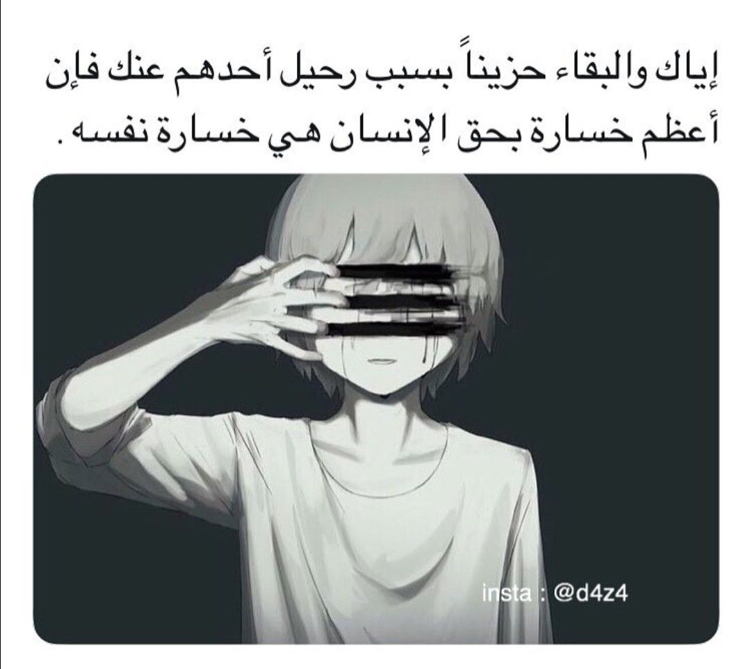 Pin by Leillly ` on اقتباسات^-^ | Friendship Quotes, Arabic