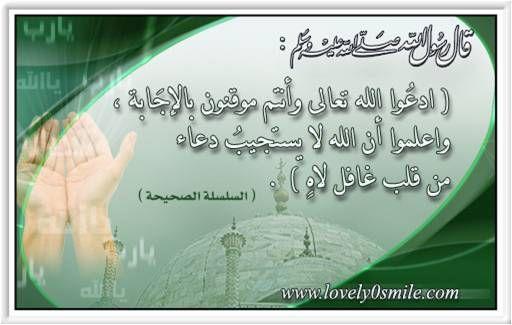 واعلموا أن الله لا يستجيب دعاء من قلب غافل لاه Ahadeeth Arabic Arabic Calligraphy