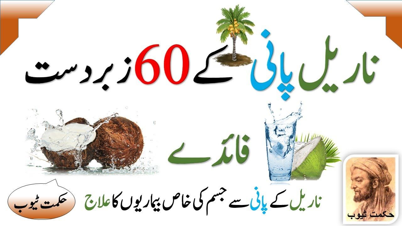 ناریل پانی کے 0 6 زبردست فائدے | coconut water benefits