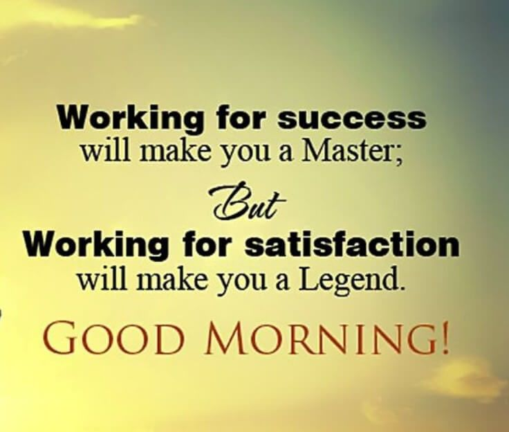 Good Morning Inspirational Quotes For Employees