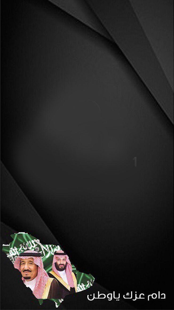 فلتر لليوم الوطني فلاتر سناب مجانية لليوم الوطني خلفيات سناب وطنية مجلة رجيم Leaves Wallpaper Iphone Iphone Wallpaper Green Cartoon Wallpaper Iphone