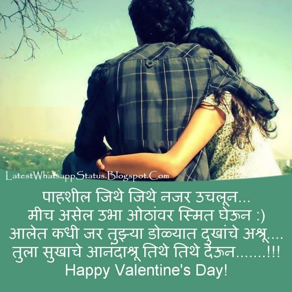 Best Couple Wallpaper With Quotes In Hindi