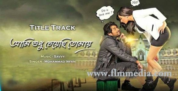 ami sudhu cheyechi tomay full movie watch online free