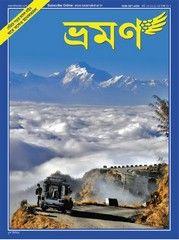 Pin by Anirban Sarkar on All Indian Magazines | Ebook pdf