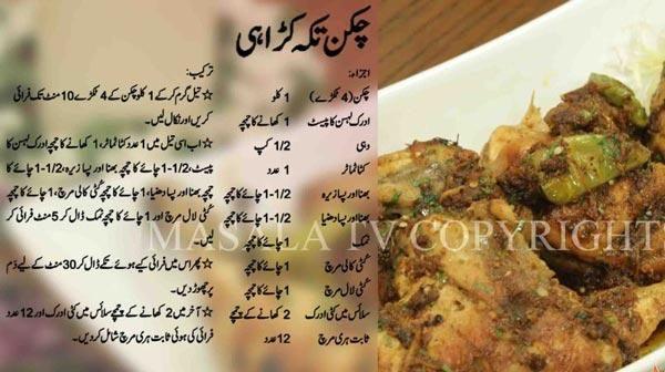 desi cookbook chicken karahi recipe
