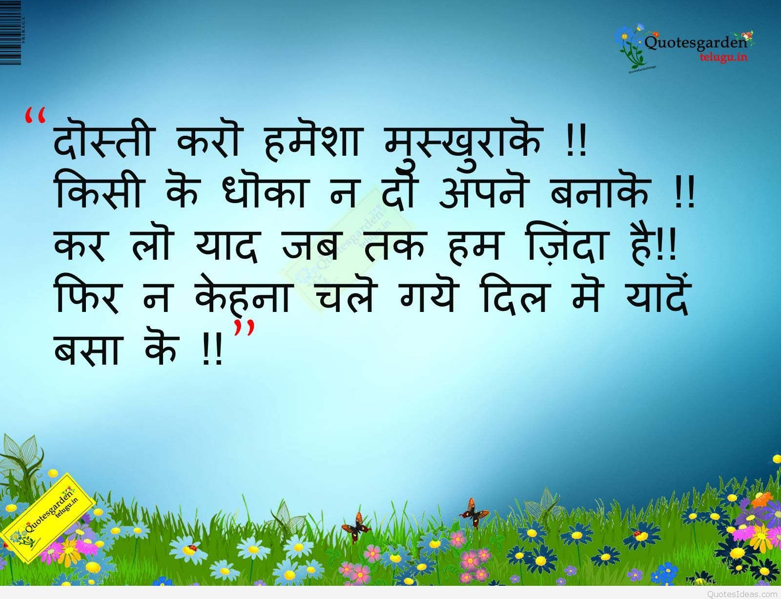 Top  Hindi Love Quotes Sayings Images Wallpapers Hd