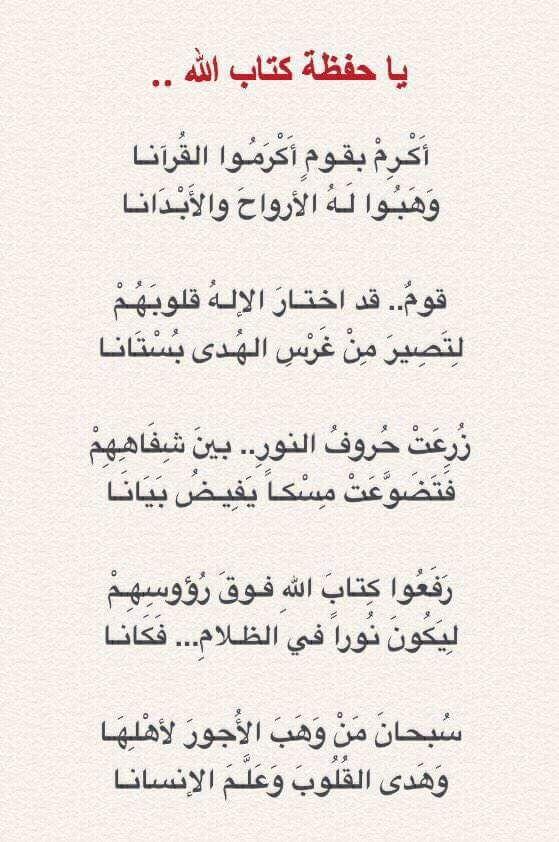 أبيات شعرية في القرآن الكريم Youtube 14