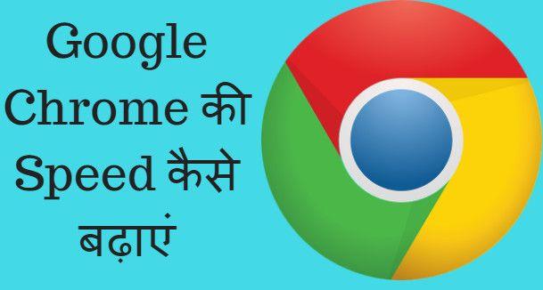 Chrome web browser ki speed kaise badhayen in hindi