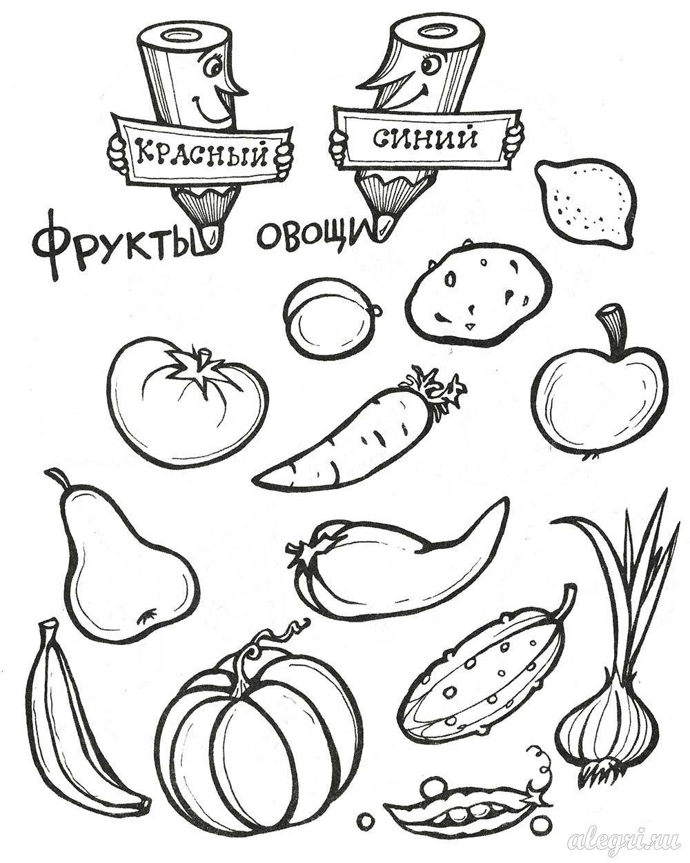 овощи раскраски для детей - Google Search | Овощи ...