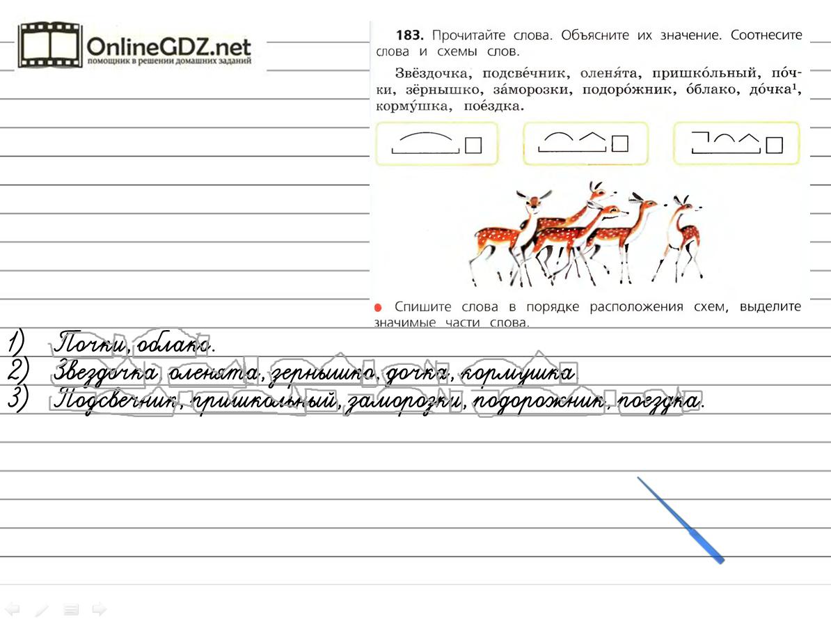 Спишу ру 3 класс русский язык