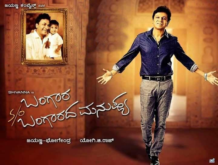 Movie : Bangara s/o Bangaradha Manushya Director : Yogi G Raj