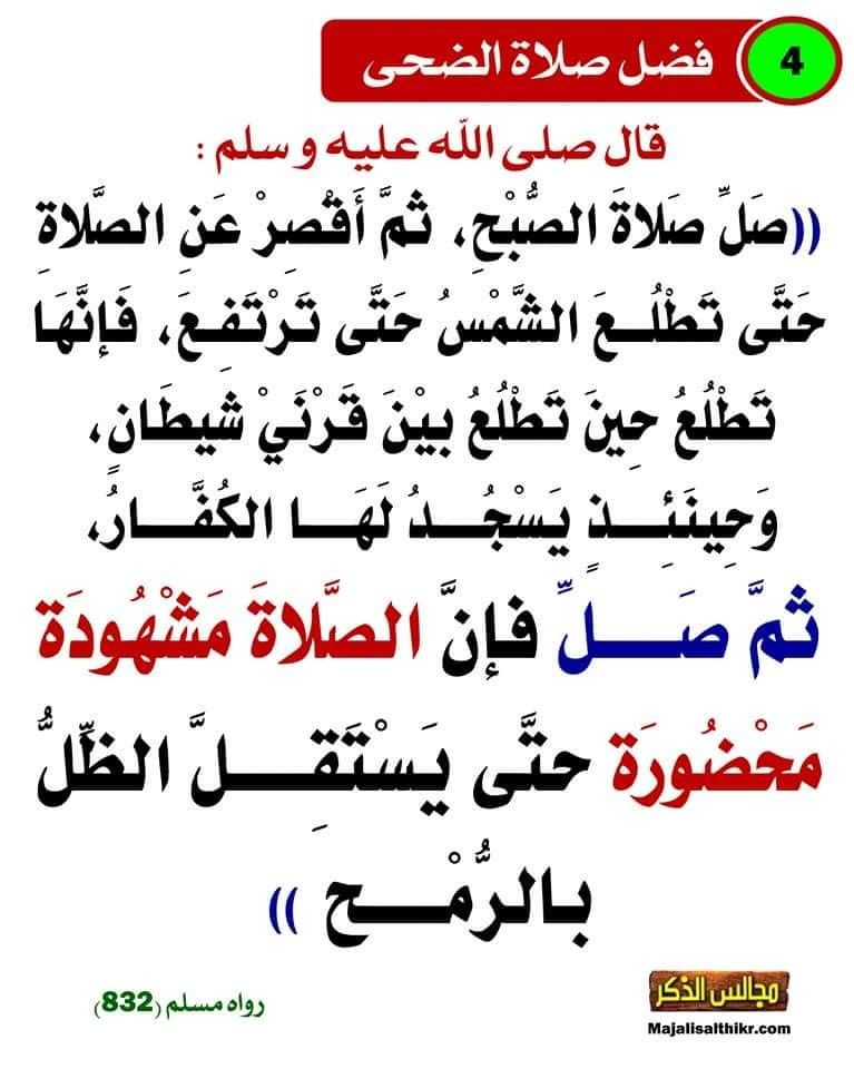 Pin By Mohammed Al Harbi On دين Quotes Hadith Ahadith