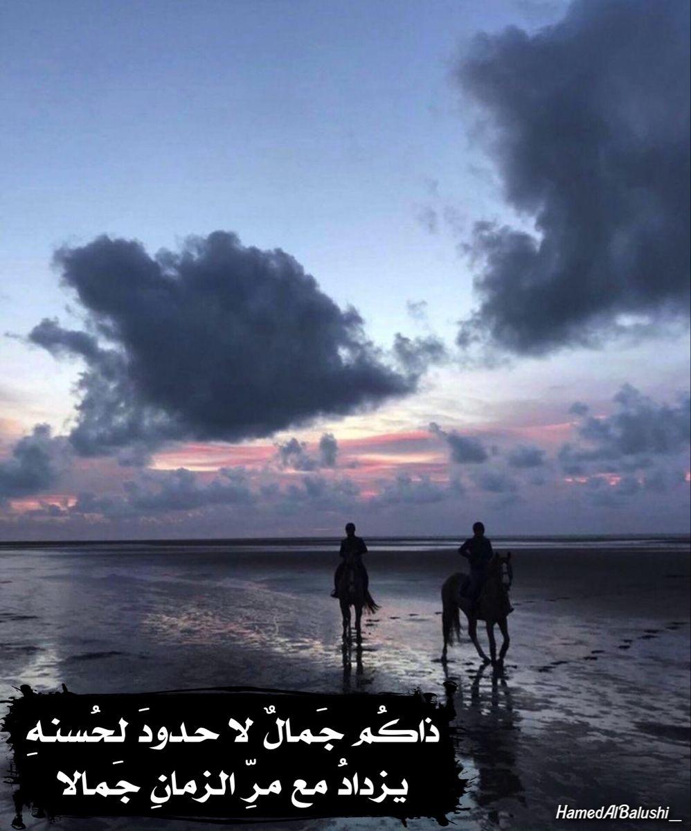 ذاك م ج مال لا حدود لح سنه يزداد مع مر الزمان ج مالا In 2021 Outdoor Beach Water