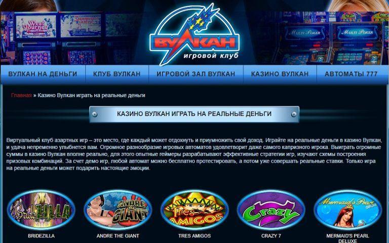 Реальные доходы интернет казино казино адмирал онлайн бесплатно без регистрации