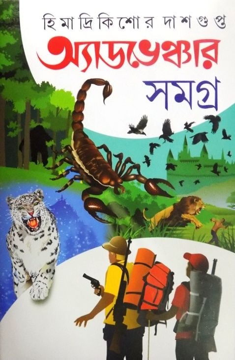bhraman sangi book in pdf