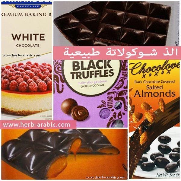 الذ شوكولاتات اي هيرب Chocolate Baking Pops Cereal Box