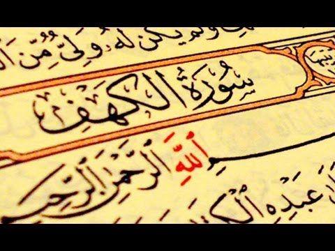 سورة الكهف كاملة مكتوبة الشيخ فارس عباد اروع واجمل تلاوة Cool Words Arabic Characters Pdf Books Download