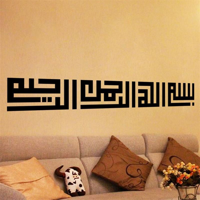 Islamic wall sticker home decor Muslim pattern mural art /hot sale ...