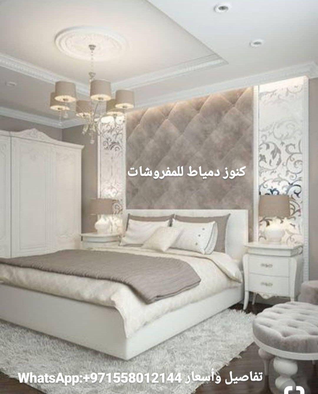 ديكور اثاث مودرن اثاث كلاسيك ديزاين ديكورات منزلية اثاث مصرى اثاث عصرى تصنيع اثاث كنب كلاسيك Luxury Bedroom Master Bedroom Inspirations Elegant Bedroom Design
