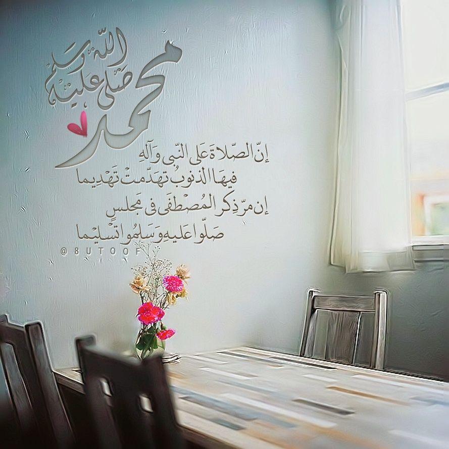 قطوف دعوية إن الصلاة على النبي وآله فيها الذنوب تهدمت Islamic Quotes Quran Islamic Pictures Islamic Quotes