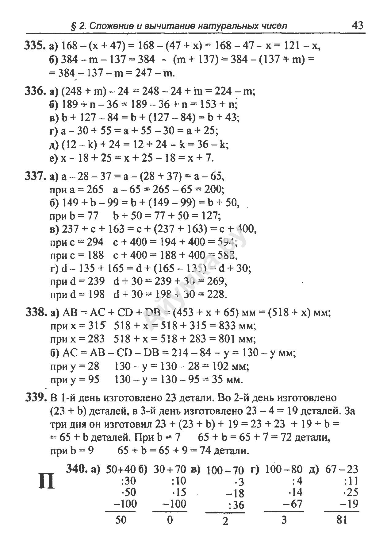 Гдз 5класс математика ершова голобородько