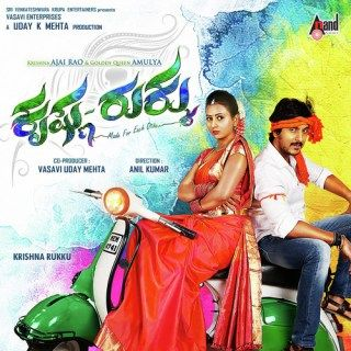 Krishna Rukku Kannada Mp3 Songs Free Download All Songs Kannada Movies Mp3 Song