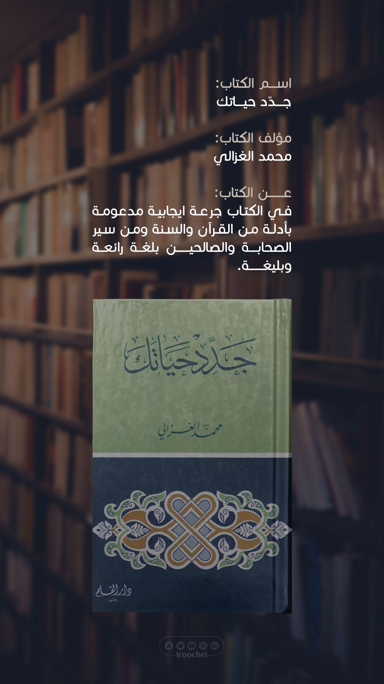 Pin By Ahmeđ Bou On مكتبة روشي Inspirational Books Book Qoutes Books