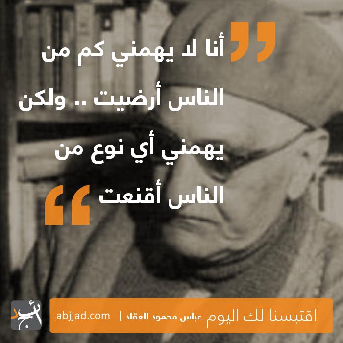 عباس محمود العقاد أبجد Inspirational Quotes Quotes Wise Words