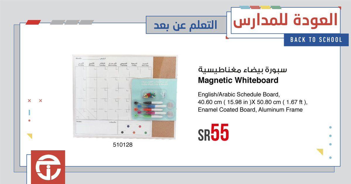 عروض جرير مجموعة واسعة من لوحات العروض ولوازمها للدراسة او العمل من قريب ولابعيد راجعين من جديد ال Schedule Board Magnetic White Board Back To School