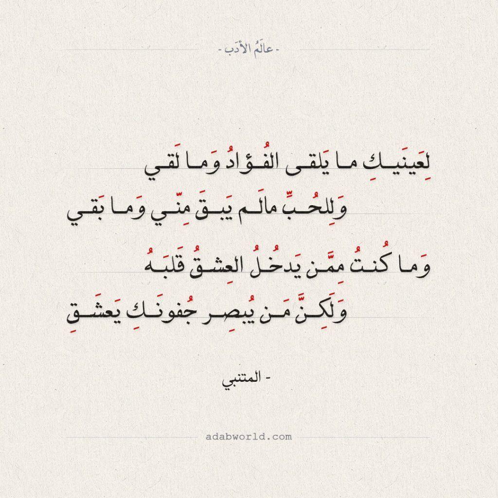 لعينيك ما يلقى الفؤاد وما لقي المتنبي عالم الأدب Arabic Words Words Math