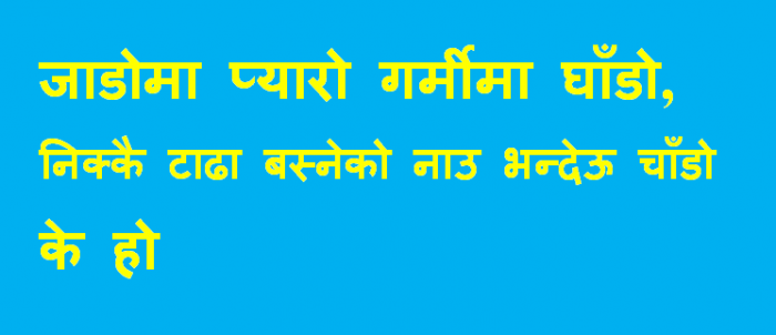 Nepali Riddles With English Meaning Gau Khane Katha in