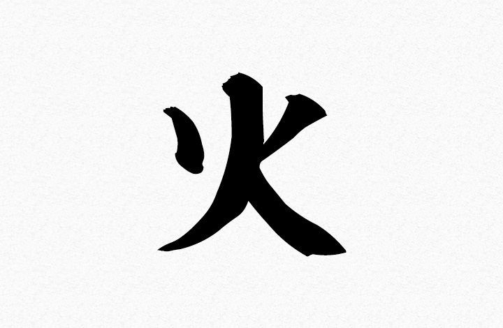 Japanese Symbol For Fire It Is A Pictograph That Symbolizes The