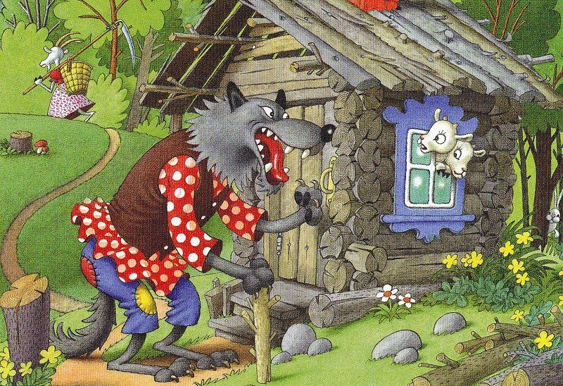 Иллюстрации к сказке козлятки и волк хотите