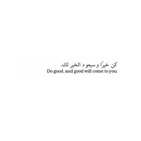 Photo of 42 Cool Arabic Quote Tattoos with Meanings; Inspirational quotes tattoos; Meanin…