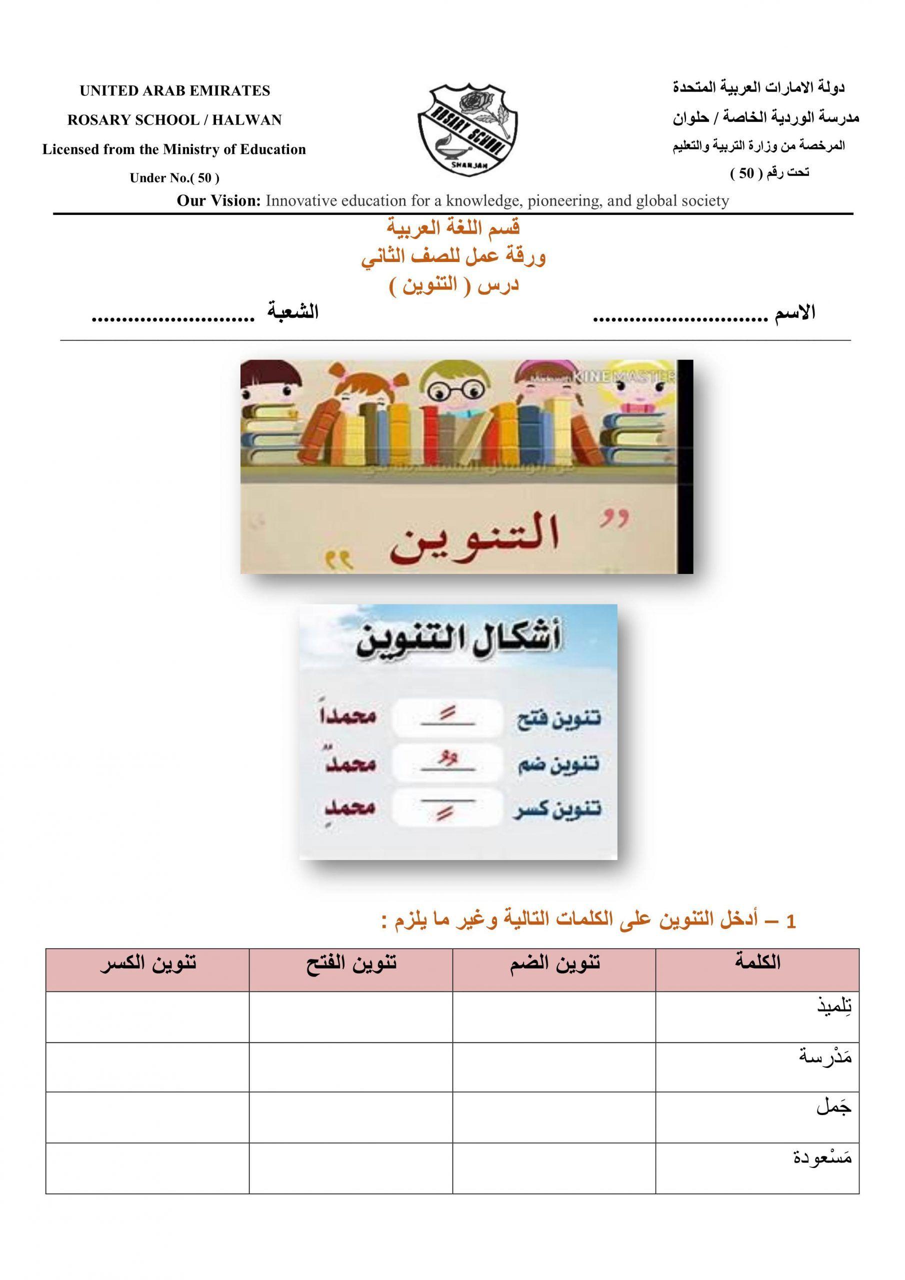 ورقة عمل مراجعة درس التنوين للصف الثاني مادة اللغة العربية Innovative Education Ministry Of Education Education