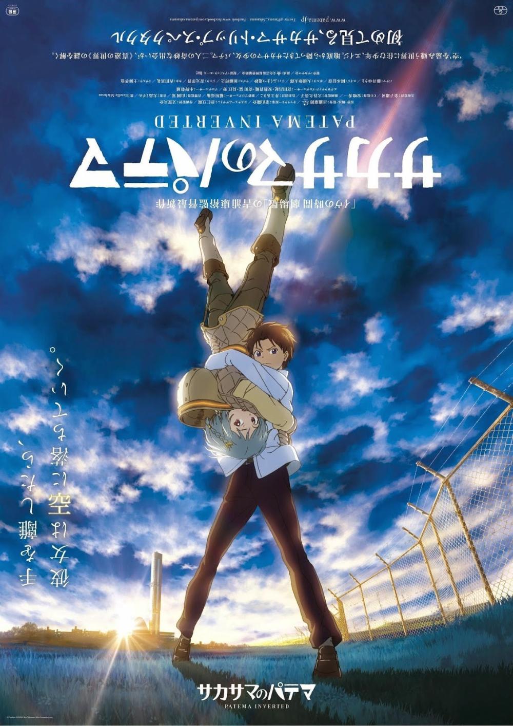 Un Pais De Anime Sakasama No Patema A K A Patema Inverted Sakasama No Patema Viaje A Agartha Mejores Peliculas De Anime