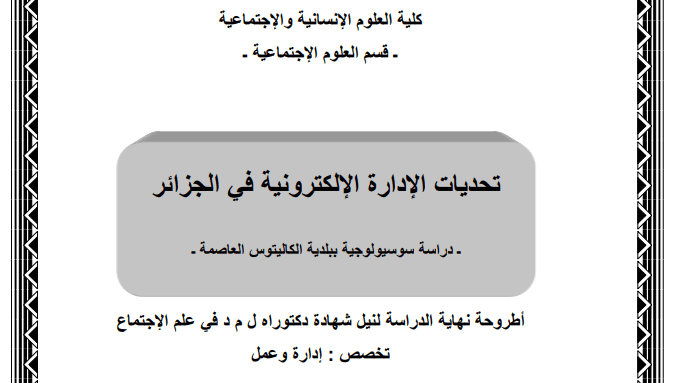 رسالة دكتوراه في علم الاجتماع تحديات الإدارة الإلكترونية في الجزائر Pdf Cards Against Humanity Cards Sociology