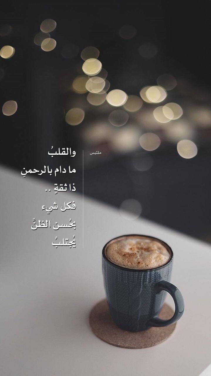 ارتسامات Love Quotes Wallpaper Arabic Quotes Islamic Love Quotes