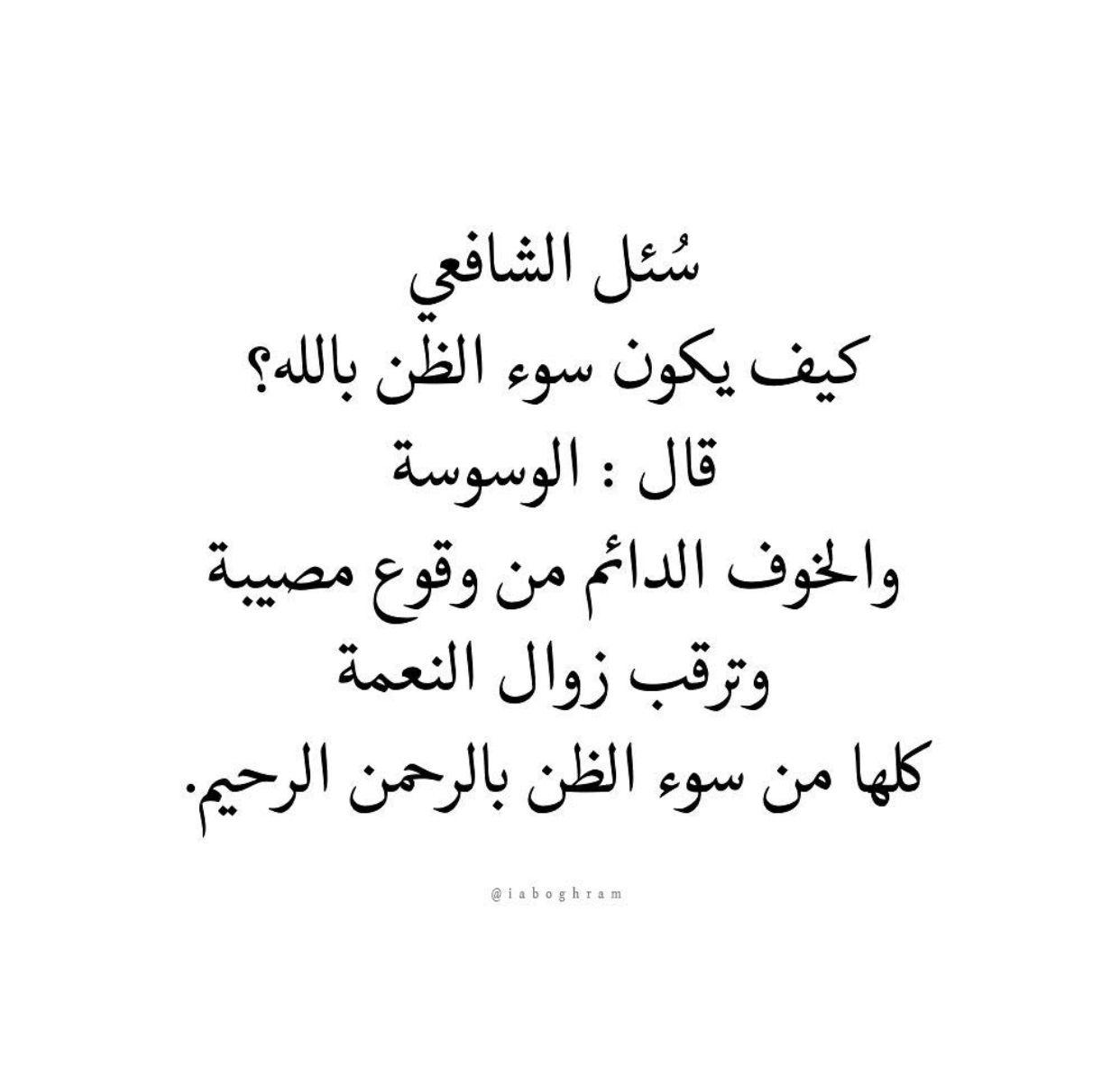 Pin By Alaa Erfan On الرضا الحمد لله الصبر عند البلاء In 2020 Calligraphy Arabic Calligraphy